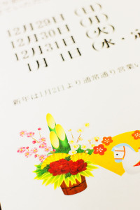 20131226_m1025