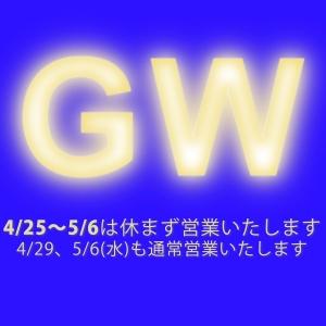 GW期間中は休まず営業